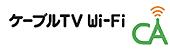 ケーブルTV Wi-Fi
