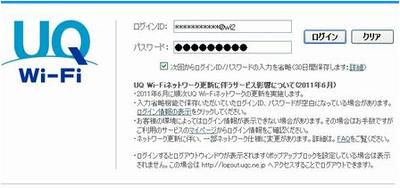 旧HPのUQ画面.png