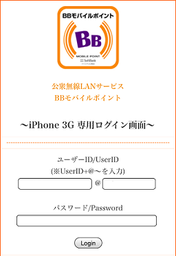mobilepoint_login_iphone_入力前.png