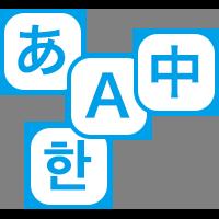 多言語(6言語)に対応