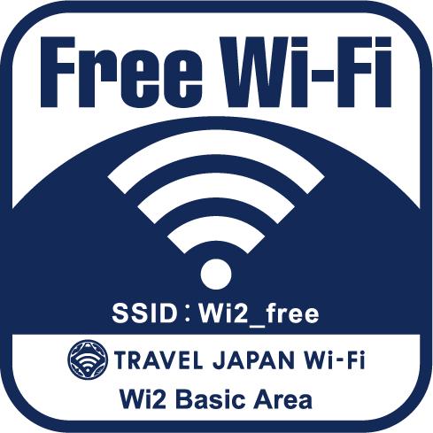 1店舗から導入できる手軽なFree Wi-Fiサービスなら、Wi2におまかせ!