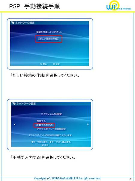 ManualConnect_PSP2.JPG