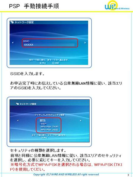 ManualConnect_PSP3.JPG