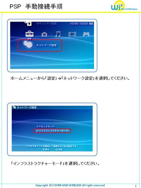 ManualConnect_PSP1.JPG