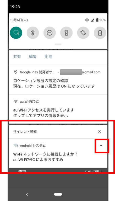 android10_通知1.png