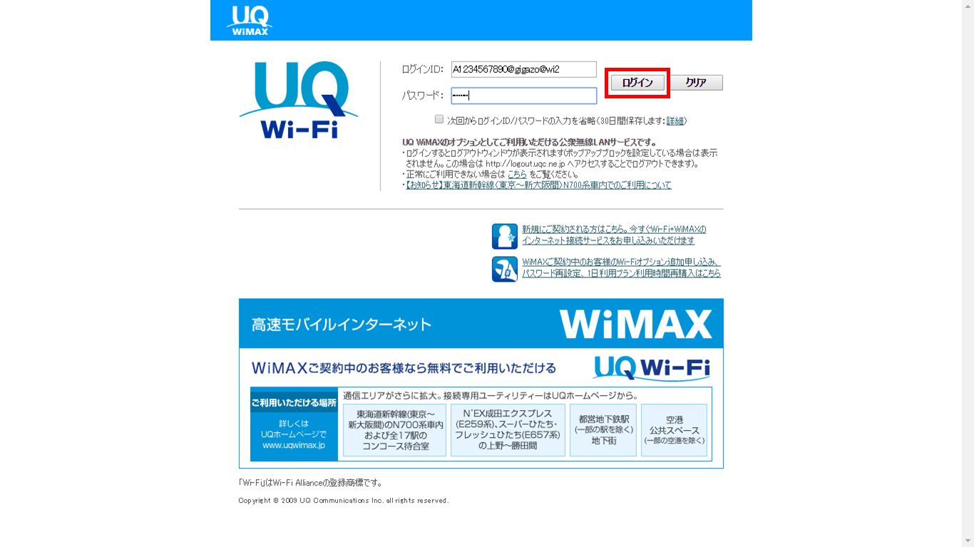 howtoUQ_Wi-Fi_windows10_004.png