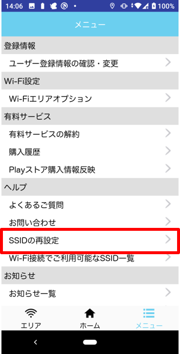 02_and_Top_menu_SSID再設定.png