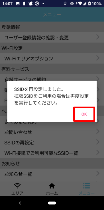 06_and_Top_menu_SSID再設定4.png