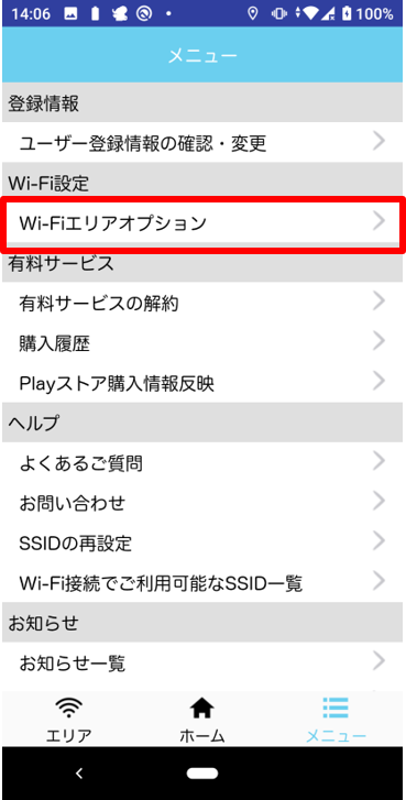 070_and_Top_menu_wifiエリアOP.png