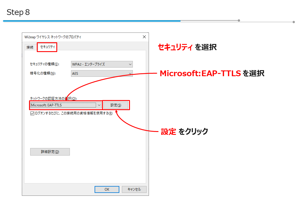 Wi2eap_setting_Certificate_Windows10_08.PNG