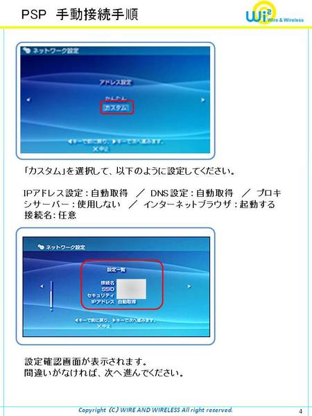 ManualConnect_PSP4.JPG