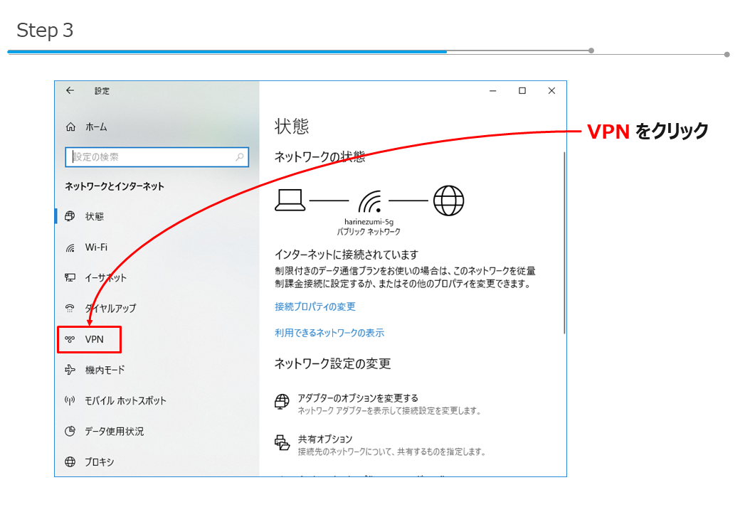vpn_windows_03.png