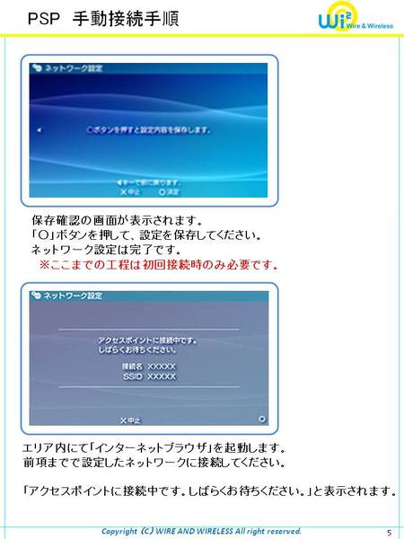ManualConnect_PSP5.JPG