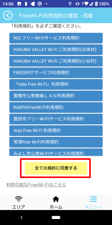 04_and_Top_menu_SSID再設定2.png